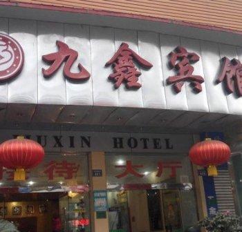 江油九鑫宾馆