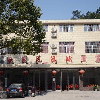 韶山毛远斌酒店
