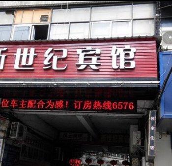 黄石新世纪宾馆磁湖路店