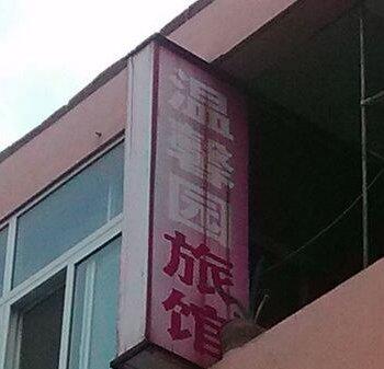 沧州市温馨园旅馆