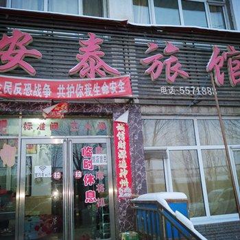 鸡东安泰旅馆