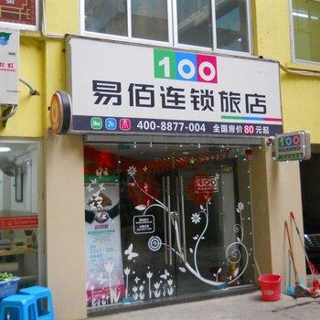易佰连锁旅店(福州三坊七巷店)