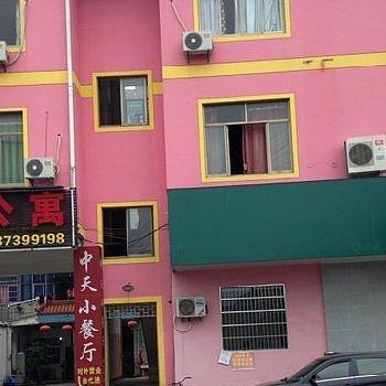 诸暨中天公寓