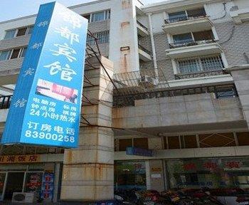 天台锦都宾馆