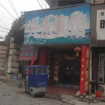 商丘兴永宾馆(归德路店)