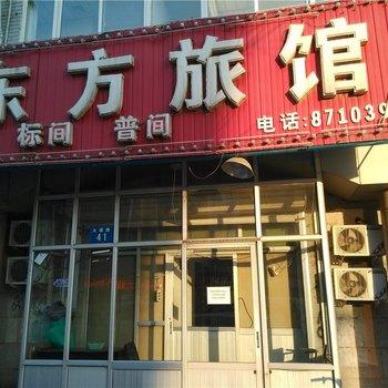 曹妃甸区东方旅馆