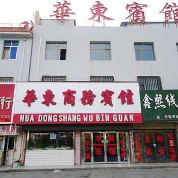 格尔木华东商务酒店