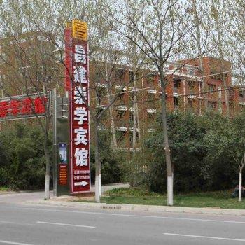 漯河昌建崇学宾馆