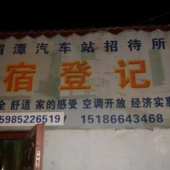 湄潭汽车站招待所