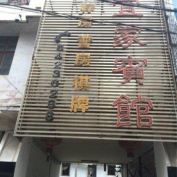 台州宜家宾馆