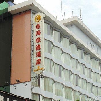 珠海金海佳逸酒店(原珠海华丽宫酒店)