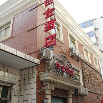 沧州白金宾馆