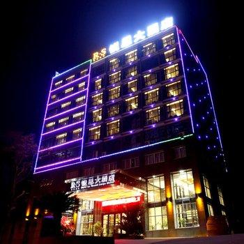 邵武锐思大酒店(南平)