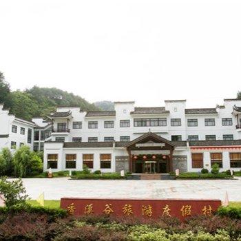 黄山香溪谷旅游度假村