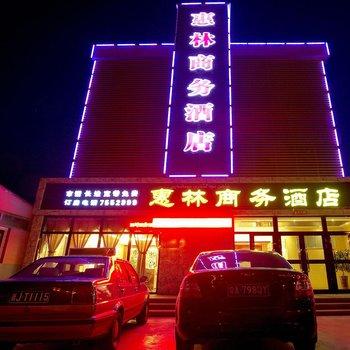 克拉玛依惠林商务酒店