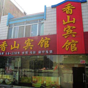 中卫香山宾馆(香山东街店)