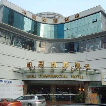 珠海柏丽商务酒店