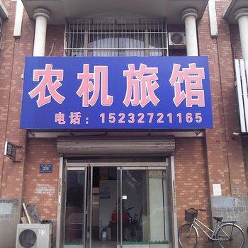唐山农机宾馆