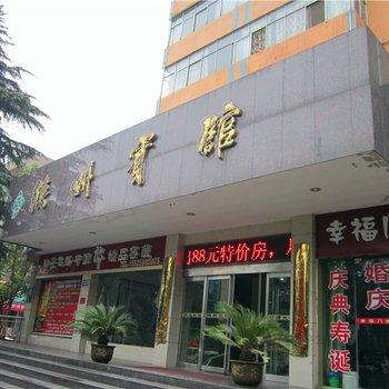 三门峡陕州商务快捷酒店