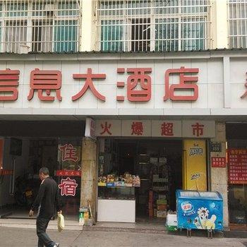 岳阳信息大酒店