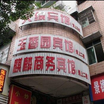 自贡玉香园宾馆