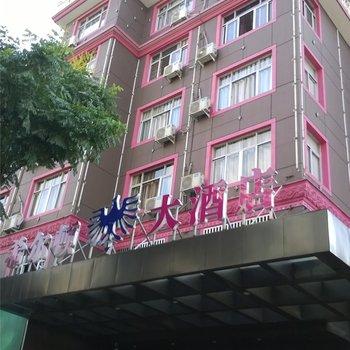 仙居希尔顿大酒店