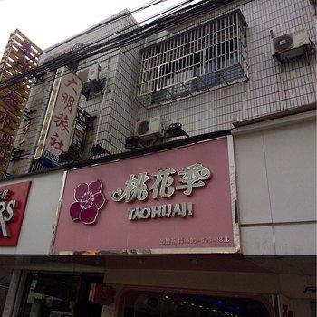 宁波大明旅社