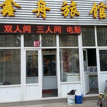 张家口鑫舟旅馆