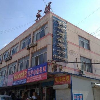 滨州新兴商务宾馆