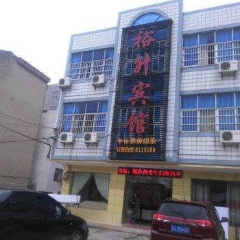 黄冈裕升宾馆(平安驾考中心)