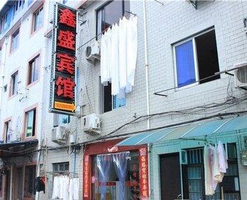 丽水鑫盛宾馆