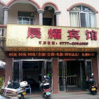 钦州晨耀宾馆