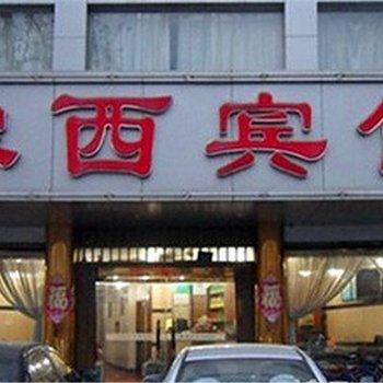 许昌豫西宾馆