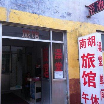 潍坊南胡旅馆