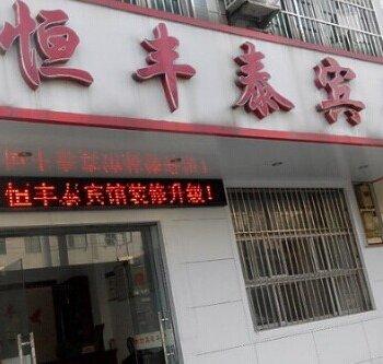黄冈恒丰泰宾馆