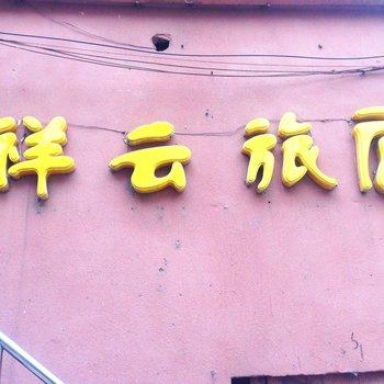 贵阳祥云188商务旅店