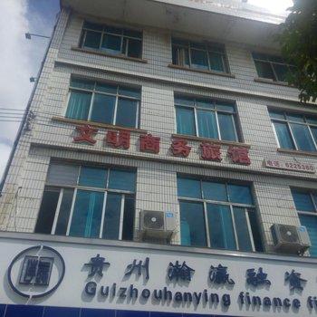 镇宁文明商务宾馆