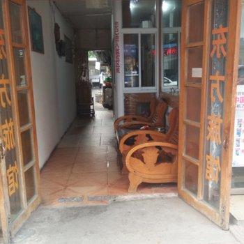 芜湖东方旅馆