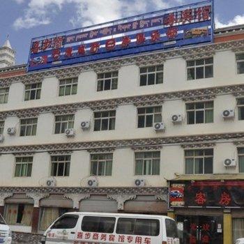 芒康县喜步商务宾馆(芒康越野e族俱乐部)