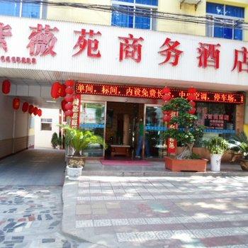 石泉紫薇苑商务酒店