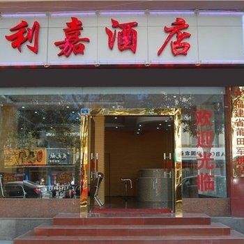 莆田利嘉酒店