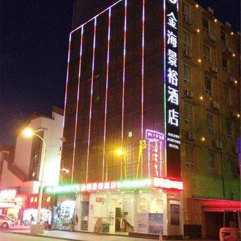 珠海金海景裕酒店