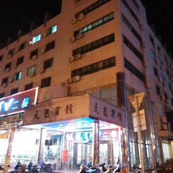阳江天龙宾馆