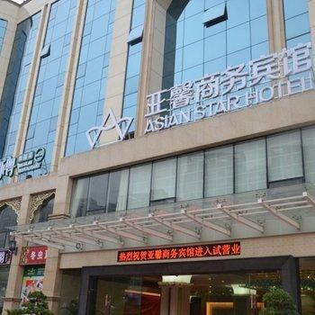 珠海亚馨商务宾馆