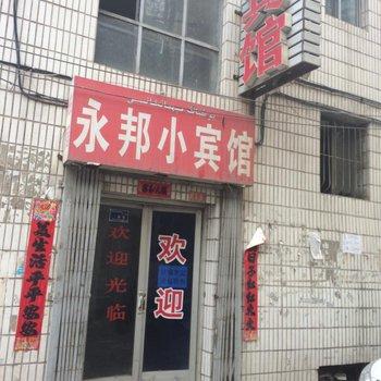 永邦小宾馆