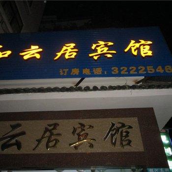临沧云县和云居宾馆