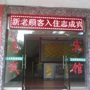 湘潭志成宾馆(芙蓉中路店)