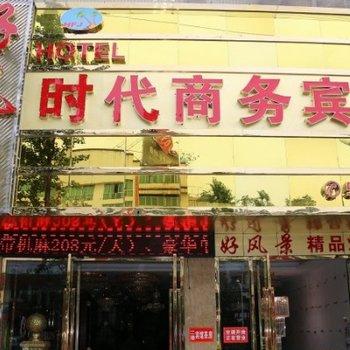 自贡富顺县好风景时代商务宾馆