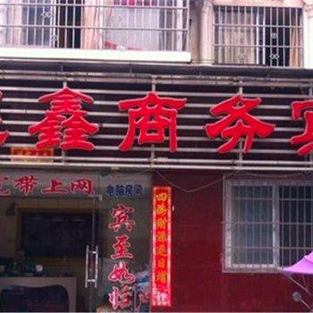 信阳煜鑫商务宾馆