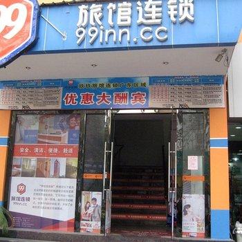 99旅馆连锁(珠海拱北口岸店)